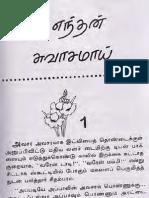 The Tamil Novel