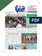 The Myawady Daily (17-6-2013)