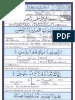 Quran Para 01