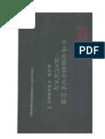 中华民国重要史料初编 对日抗战时期 第5编 中共活动真相 3