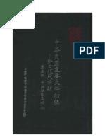 中华民国重要史料初编 对日抗战时期 第5编 中共活动真相 4