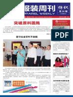 纺织服装周刊.2013年20期