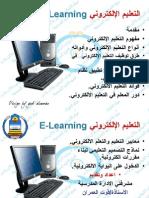 التعليم الإلكتروني