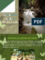 Περιβαλλοντική Εκπαίδευση Β