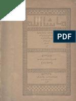 كتاب الفوائد فى الصلات.pdf