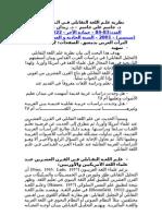 Arabic Linguistics