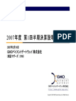 GMOPG2007年9月期1Q説明会資料