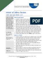 Hindi-Food Security Legislative Brief1
