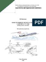 Ту-154Б Конструкция и эксплуатация самолета (Зинченко) 1998