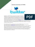 Νέες αυξημένες σχεδιαστικές δυνατότητες στο Twitter