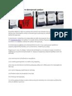 Νομικό πλαίσιο για το ηλεκτρονικό εμπόριο