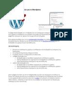 Σελιδοδείκτες χρηστών για το Wordpress