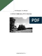 17.О России на русском