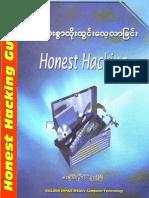ရိုးသားစြာထိုးထြင္းေလ့လာျခင္း Honest Hacking