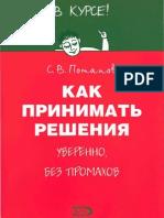 Kak Prinimat' Resheniya_[Tfile.ru]