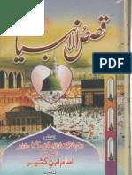 Qasas Ul Ambia by Ibn E Kaseer (Ibn E Kathir) RisingIslam.net