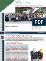 Μηχανικοί Παραγωγής και Διοίκησης Πολυτεχνείου Κρήτης