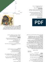 مشروع التربية الديموقراطية لطلاب السابع الأساسي
