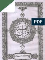 16 Lines Quran e Karem
