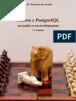 postgresql-v3
