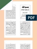 bismillahkruhanifawaid-120625093706-phpapp01