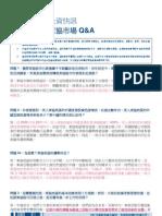 投资快訉-東協市場Q&A