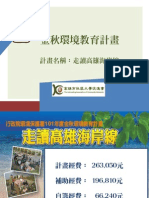 走讀高雄海岸線 by 高雄市社區大學促進會