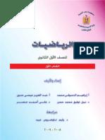 Sec1 Math Book1