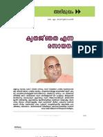 കൃതജ്ഞത-എന്ന-രസായനം-Interview-with-Swami-Nirmalananda-Giri