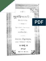 Muhurtha Chintamani [ Published in 1871 ]