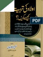 Aolaad Ki Tarbiyat Kesy Karen Www.ahlehaq.org