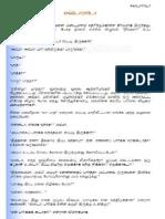 எல்டொராடோ - சுஜாதா