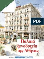 Παλιά ξενοδοχεία Αθήνας_08102000
