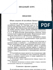 0387134_1A075_kitaevich_b_e_english_for_mariners.pdf