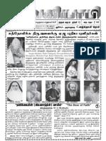 சர்வ வியாபி - 28-10-2012