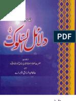 dalael_us_salook_urdu