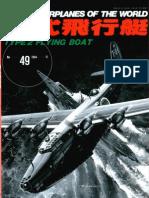 Bunrindo - Famous Airplanes of the World 49 - Kawanishi H8K2 'Nishiki Taitei' Navy Type 2 Flying Boat