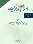 islam aur malokiyat