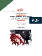 Asomoy by Suchitra Bhottacharya