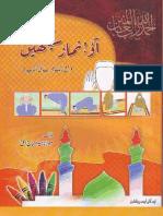 Aao Namaz Sekhein by Maulana Syed Minhaj Ul Haq