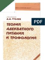 """Уголев А.М. """"Теория адекватного питания и трофология"""" (1991 г.; качество"""