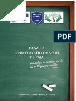 ΡΑΛΛΕΙΟΣ ΕΠΕΤΗΡΙΔΑ 2013