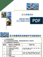 压力容器标准培训资料