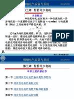 船舶电气设备及系统(共计1059页_共计4部分)_部分2