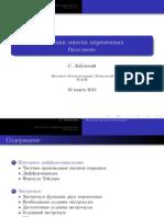 Функции многих переменных – 3