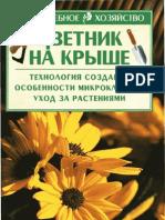 Цветник на крыше. Н.А. Шпак. 2004.pdf