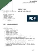 Πρόσκληση ενδιαφέροντος για κάλυψη κενών θέσεων από επικουρικούς ιατρούς 20-6-2013