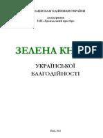 Зелена книга української благодійності – 2012