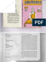 Ajivan Nirogya Kaise Rahen