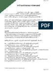 Sri Devi Khadgamala Stotram Malayalam